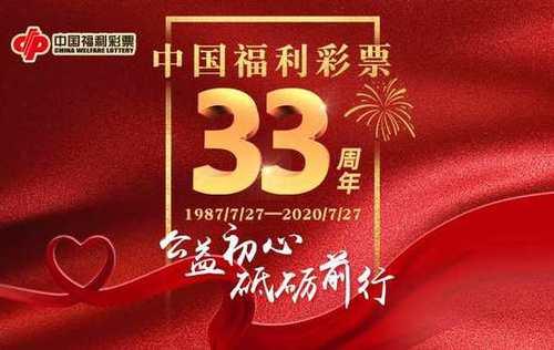 中国福利彩票33周年